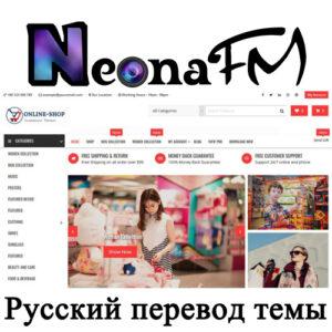 Полный русский перевод темы Online Shop