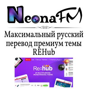 Полный русский перевод премиум темы REHub