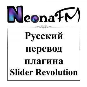 Русский перевод плагина Slider Revolution