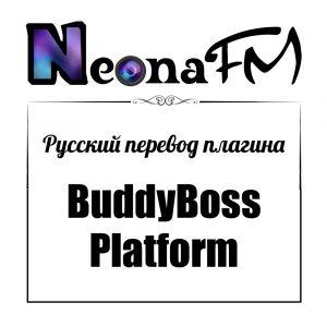 Русский перевод плагина BuddyBoss Platform
