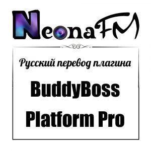 Русский перевод плагина BuddyBoss Platform Pro