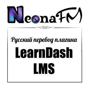 Русский перевод плагина LearnDash LMS