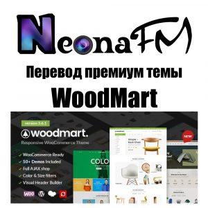Русский перевод премиум темы WoodMart
