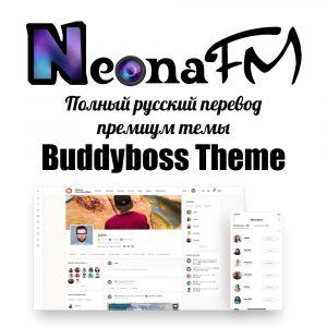 Полный русский перевод премиум темы BuddyBoss Theme