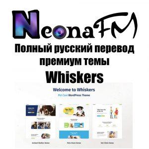 Полный русский перевод премиум темы Whiskers