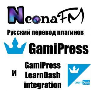 Русский перевод плагина GamiPress