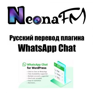 Русский перевод плагина WhatsApp Chat
