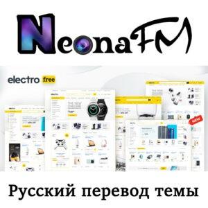 Русский перевод премиум темы Electro