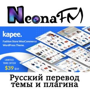 Русский перевод темы Kapee