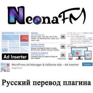 Русский перевод плагина Ad Inserter — Ad Manager & Adsense Ads