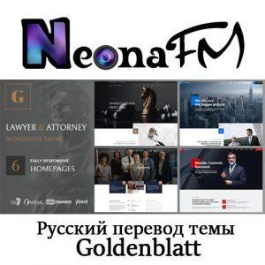 Русский перевод премиум темы Goldenblatt