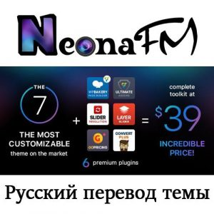 Русский перевод премиум темы The7