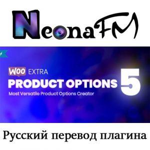 Русский перевод плагина WooCommerce Extra Product Options