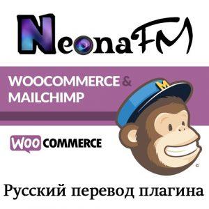 Русский перевод плагина Mailchimp for WooCommerce