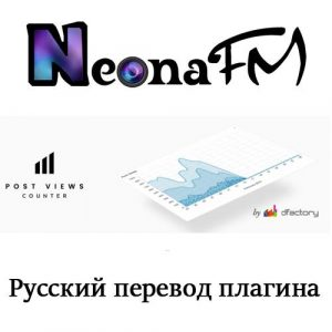 Русский перевод плагина Post Views Counter