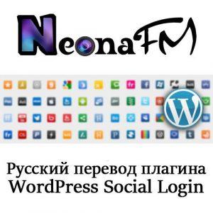 Русский перевод плагина WordPress Social Login