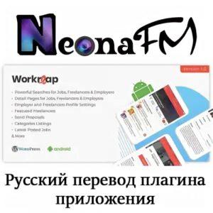 Русский перевод плагина (приложения) Workreap APP API