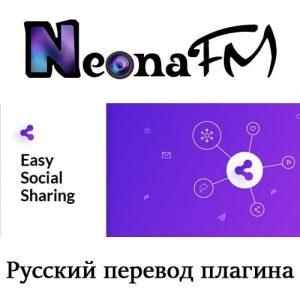 Русский перевод плагина Easy Social Sharing