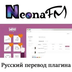 Полный русский перевод плагина YITH WooCommerce Wishlist & Premium