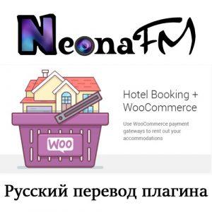 Русский перевод плагинов Hotel Booking Lite и Hotel Booking WooCommerce Payments