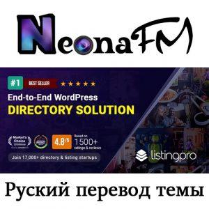 Русский перевод премиум темы ListingPro