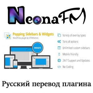 Русский перевод премиум плагина Popping Sidebars and Widgets